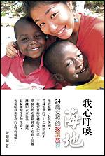 「我的心在海地」的圖片搜尋結果